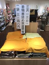 【詰め放題】ここまではいける!!!【周年祭2週目3月13日水】 - 着物Old&Newたんす屋泉北店ブログ