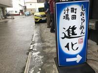 町田汁場 しおラーメン進化 - よく飲むオバチャン☆本日のメニュー