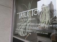 『TABLE TOP』@大阪・谷町 - a&kashの時間。