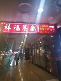 あの絶品のお豆料理を食べたくて、すぐにでも台北の「祥福餐廳」さんへ飛んでいきたい~♪ - メイフェの幸せ&美味しいいっぱい~in 台湾