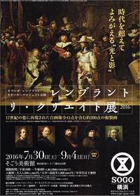 レンブラント リ・クリエイト展 - AMFC : Art Museum Flyer Collection
