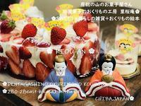 おひな祭りケーキ - 田園菓子のおくりもの工房 里桜庵