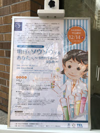 女子高生理系進学支援イベント、今年も行いました! - 大隅典子の仙台通信