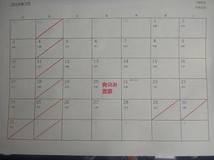 3月の予定 -