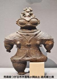 バラバラの土偶は縄文神からの伝言だった - ひふみのしくみ
