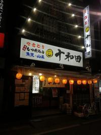 魚も旨いがモツ焼きもうまい!『十和田』 - 三毛猫酒場で朝から酎ハイ。。