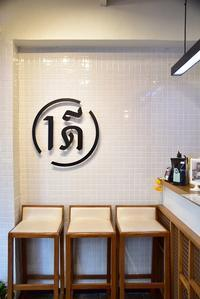 アーリー散歩「Onedee Cafe」でタイティーアイス♪ - 明日はハレルヤ in Bangkok