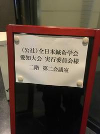 (公社)全日本鍼灸学会第68回学術大会愛知大会第3回実行委員会が開催され、出席いたしました。 - 東洋医学総合はりきゅう治療院 一鍼 ~健やかに晴れやかに~
