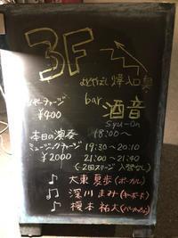 2019/3/3「淀屋橋BAR酒音ライブ」 - スタッフブログ^_^