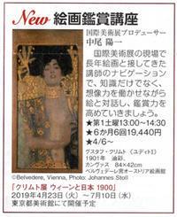 よみうりカルチャー恵比寿4月からの《絵画鑑賞講座》のお知らせ - ルドゥーテのバラの庭のブログ