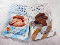 【のもの】会津のチョコラスク ミルクチョコ味&ホワイトチョコ味 - 池袋うまうま日記。