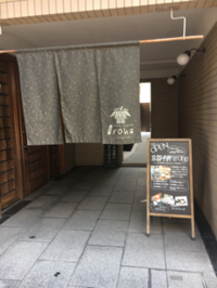 西陣irohaさん - 京都西陣 小さな暮らし