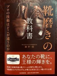 靴磨きの教科書発売開始しました - 西日本よかよか靴磨きブログ
