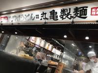 鴨ねぎうどん@丸亀製麺(橋本駅) - よく飲むオバチャン☆本日のメニュー