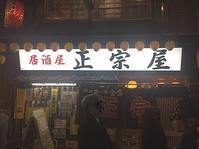 「正宗屋」さんと「都そば」 - ビバ自営業2