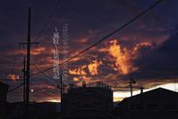 火炎雲。 - ~風紋~徒然歳時記