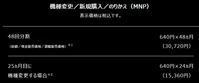 ソフトバンク Xperia XZ2やMate10 Proを定価でも3万円に値下げ - 白ロム転売法