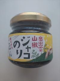 出雲 「山椒ジャコのり」 - 料理研究家ブログ行長万里  日本全国 美味しい話