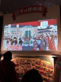 日本を変えた千の技術博 - 5W - www.fivew.jp