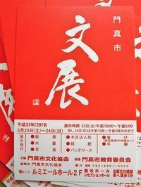 文展のお知らせ - eri-quilt日記3