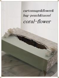 モニター応募作品ご紹介♪ coral-flower 様サロンティッシュBOXハーフキット1P - カルトナージュな日々