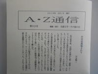 【A・Z通信】に掲載された文章 - 酔流亭日乗