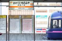 お座敷列車で行く名古屋の旅 その2 - はじまりのとき