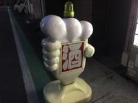 角打ちが楽しい大口は横浜の下町 - 実録!夜の放し飼い (横浜酒処系)