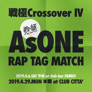 4/29戦極Crossover Ⅳ AsONE×戦極 ID×PONEY参戦!現在16チーム発表!チケット販売中! - 戦極MCBATTLE