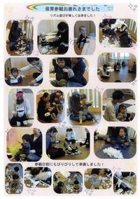 1月の乳児クラスの様子です - 平幼稚園ブログ&行事写真集