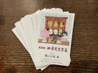 仙台・藤崎デパートの催事DMです - 松本民芸家具公認ブログ