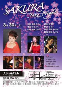 2019年3月のスケジュール - Akio Fujita〈Sax&Flute Player〉藤田明夫オフィシャルブログ