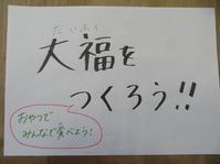 3月3日はひな祭り!大福を作ろう! - ハウスカ・キートス