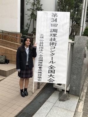 調理技術コンクール全国大会 大会会長賞受賞 - ヤマガクマ☆日記☆