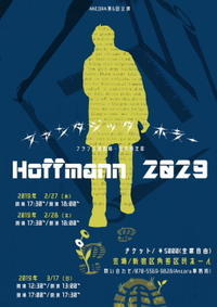 一粒で何度もおいしい「Hoffman 2029」、早春のファンタジックホラー - カマクラ ときどき イタリア