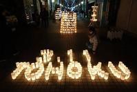 東北支援キャンドルナイト&ミュージック(小松市) - お花に囲まれて