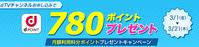 残り1日 dTVチャンネル 780dポイント配布キャンペーン 21日23時59分まで - 白ロム転売法