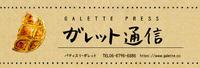 ガレット通信 VOL.15「ガレットチャンネル」 - パティスリーガレット(大阪平野区)の代表窯番の「焼きっぱなしガレットブルトンヌ」blog