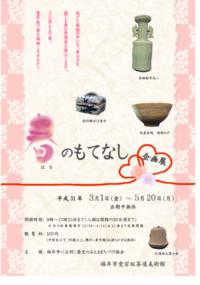 企画展「春のもてなし」 - 福井市愛宕坂茶道美術館