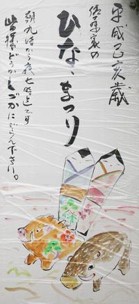 藤井寺佐藤家ひなまつり2019(1) - 魅せられて大和路