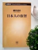 『日本人の叡智』磯田 道史 - Traveling Library     巡回図書室