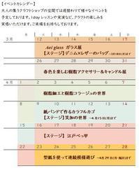 イベントスケジュール2019年3月~4月ステラの仕立屋さん - Hiroshima HH