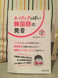 読み物として面白い!韓国語学習を楽しくする「ネイティブっぽい韓国語の発音」 - くちびるにトウガラシ