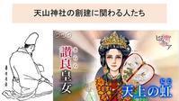 持統天皇と天山1岩蔵の天山神社702年 - ひもろぎ逍遥