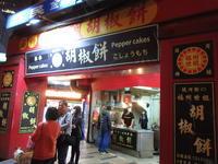 福州世祖 胡椒餅 重慶店 - 池袋うまうま日記。