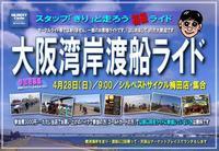 4/28(日)大阪湾岸渡船ライド - ショップイベントの案内 シルベストサイクル