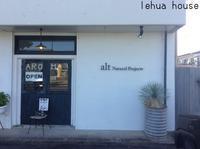 アロマのお店 「オルトナチュラル」さん 浜松市 2019.3 - Hawaiian LomiLomi サロン  華(レフア)邸