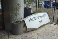 福岡のパフェ!PRINCE of the FRUIT&大名パフェ フルーツプラネット - LIFE IS DELICIOUS!