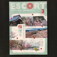 [WORKS]ESCORT vol.219 - 机の上で旅をしよう(マップデザイン研究室ブログ)