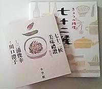 """朝から新聞で目にした「""""IoT""""の危機感」が気になって気になって、 - 太田 バンビの SCRAP BOOK"""